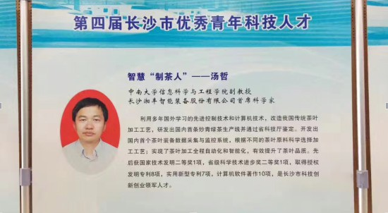 The chief scientist of our company, Dr. Tang zhe, was awarded the 4th changsha municipal youth scien